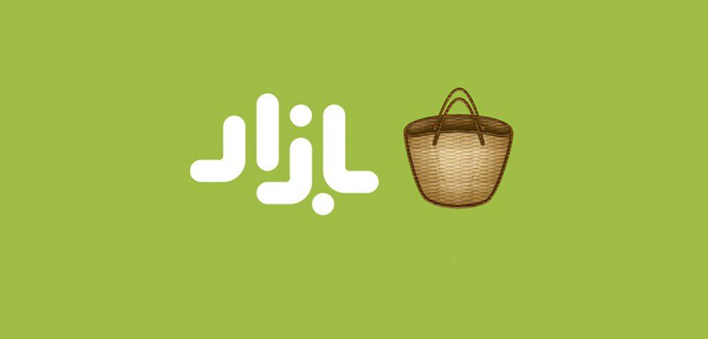 دانلود نسخه جدید کافه بازار اندروید - Bazzar 8.21.0