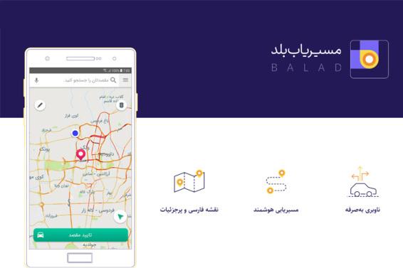 دانلود نسخه جدید بلد مسیریاب سخنگو Balad 3.8.4