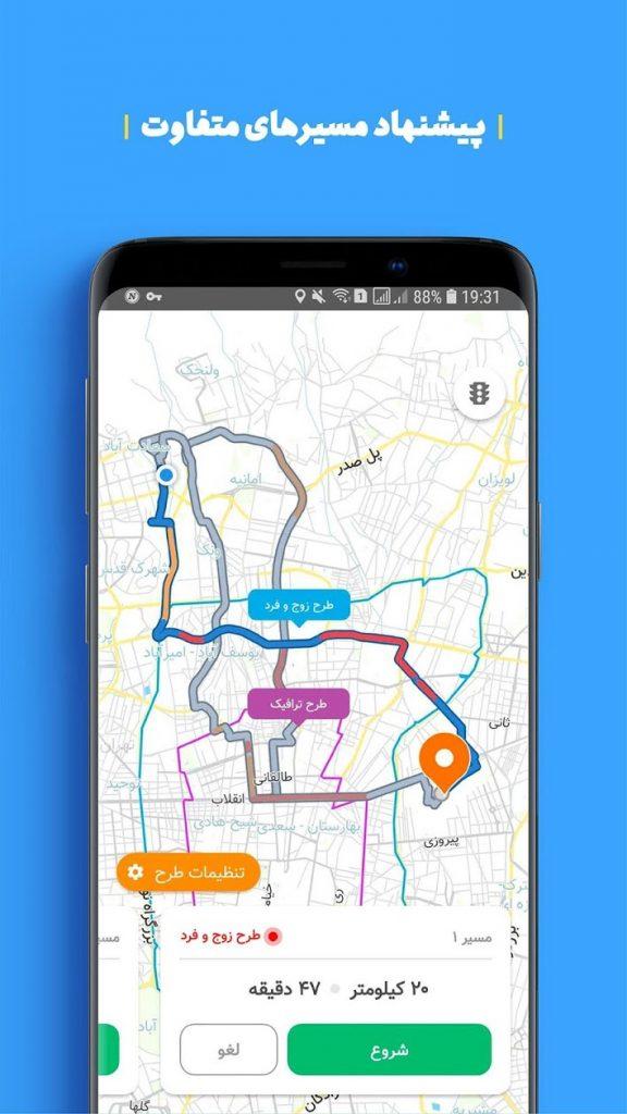 دانلود نسخه جدید بلد مسیریاب سخنگو Balad 4.6.0