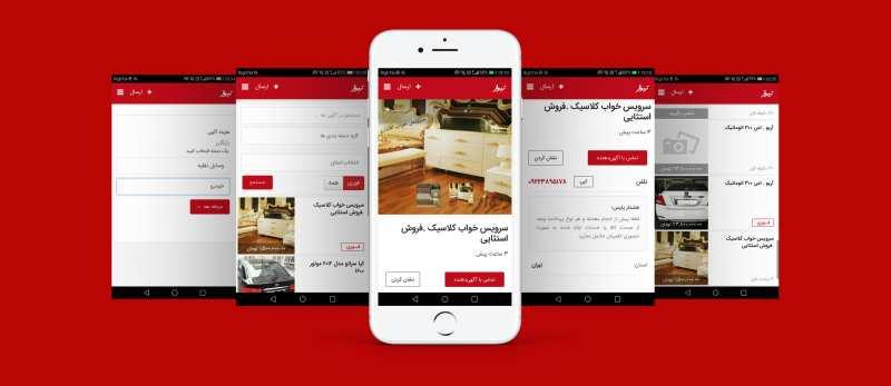 دانلود نسخه جدید دیوار اندروید Divar 110.23 خرید و فروش اجناس کارکرده