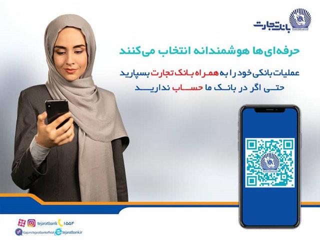 دانلود همراه بانک تجارت اندروید Tejarat Bank Mobile 3.1.0