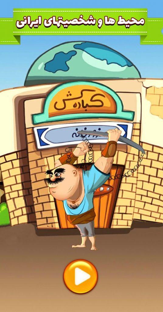 دانلود آخرین آپدیت آمیرزا Amirza 6.1 حدس کلمات اندروید