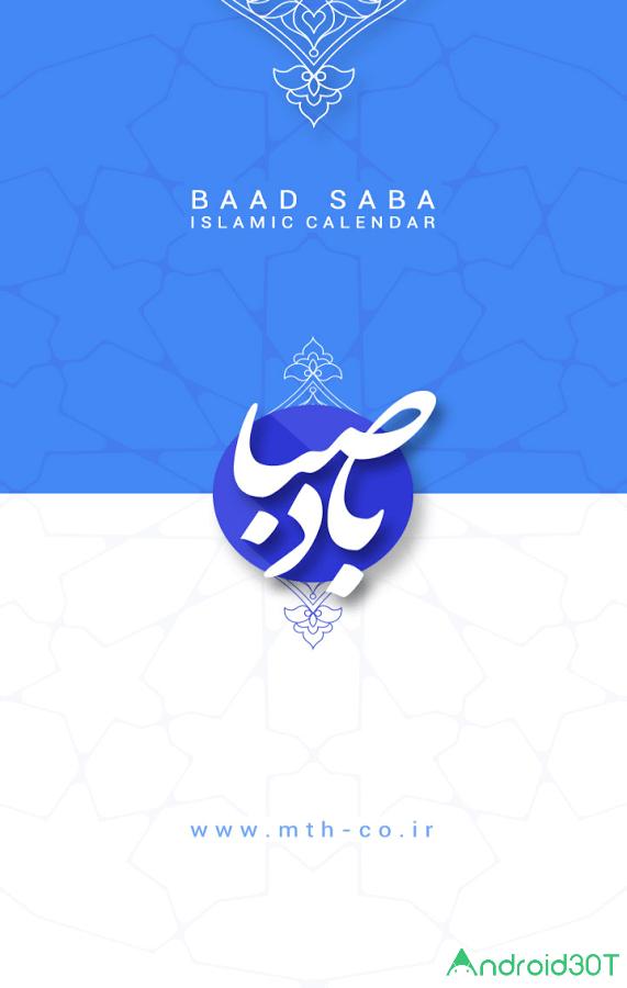 دانلود نسخه جدید تقویم فارسی باد صبا Bade Saba 11.2.0 اندروید