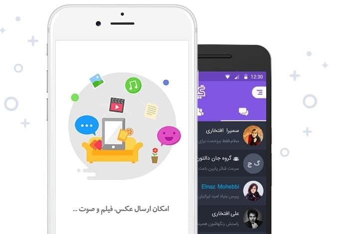 دانلود آپدیت جدید پیام رسان گپ Gap Messenger 8.5.0 اندروید