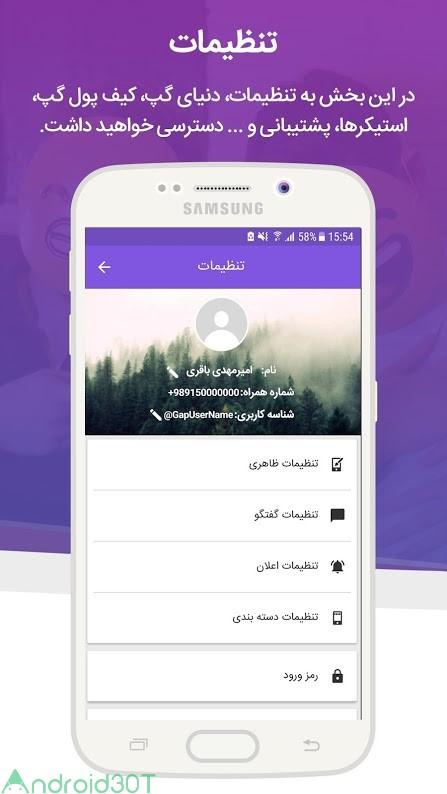 دانلود آپدیت جدید پیام رسان گپ Gap Messenger 8.0.6 اندروید