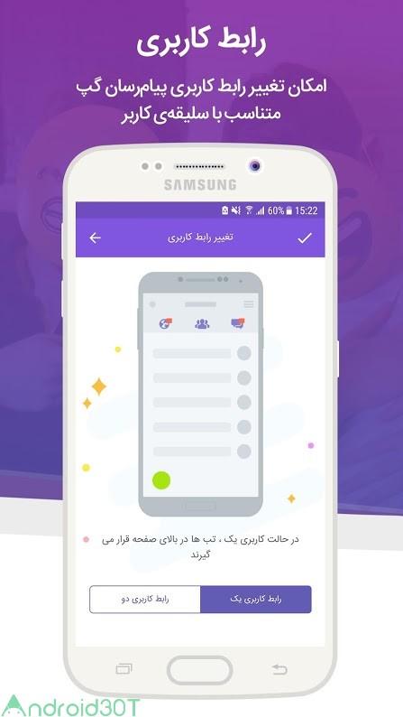 دانلود آپدیت جدید پیام رسان گپ Gap Messenger 8.6.1.625 اندروید