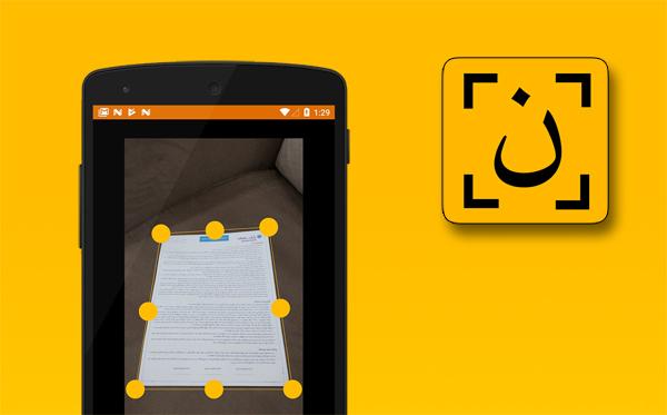 دانلود برنامه متن یار تبدیل عکس به متن Matn Yaar 1.3.5 اندروید