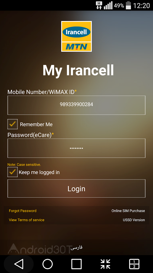 دانلود نسخه جدید ایرانسل من My Irancell 2.3.0 اندروید (مای ایرانسل)