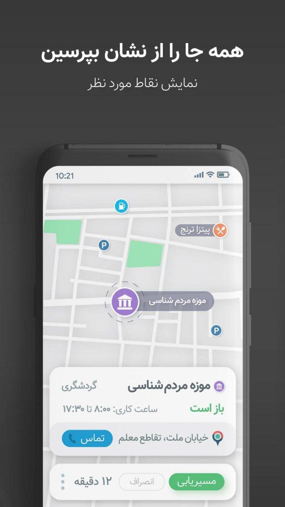 دانلود جدیدترین نسخه نشان اندروید Neshan Navigator 7.0.0 نقشه و مسیریاب