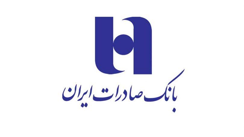 دانلود آپدیت همراه بانک صادرات اندروید Saderat Mobile Bank 4.97