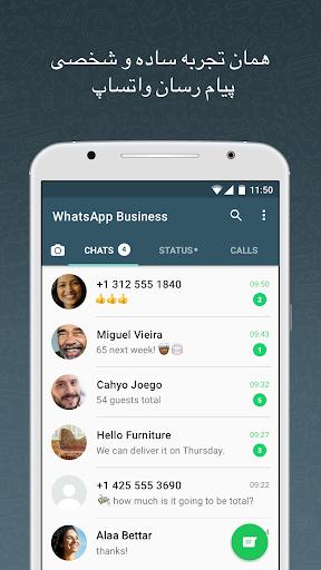 دانلود آپدیت جدید واتساپ بیزینس  WhatsApp Business 2.19.132