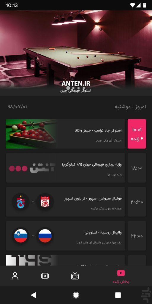 دانلود برنامه آنتن اندروید Anten 3.0.0 پخش زنده