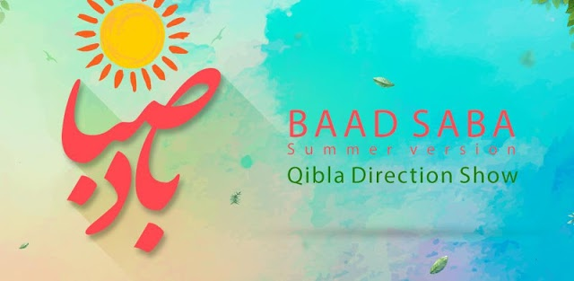 دانلود نسخه جدید تقویم فارسی باد صبا Bade Saba 11.3 اندروید