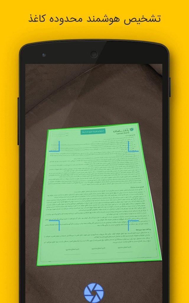 دانلود برنامه متن یار تبدیل عکس به متن Matn Yaar 1.4.0 اندروید