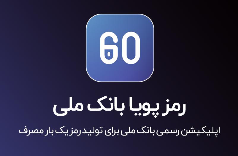 دانلود اپلیکیشن 60 بانک ملی Shast Melli Bank 1.11.9