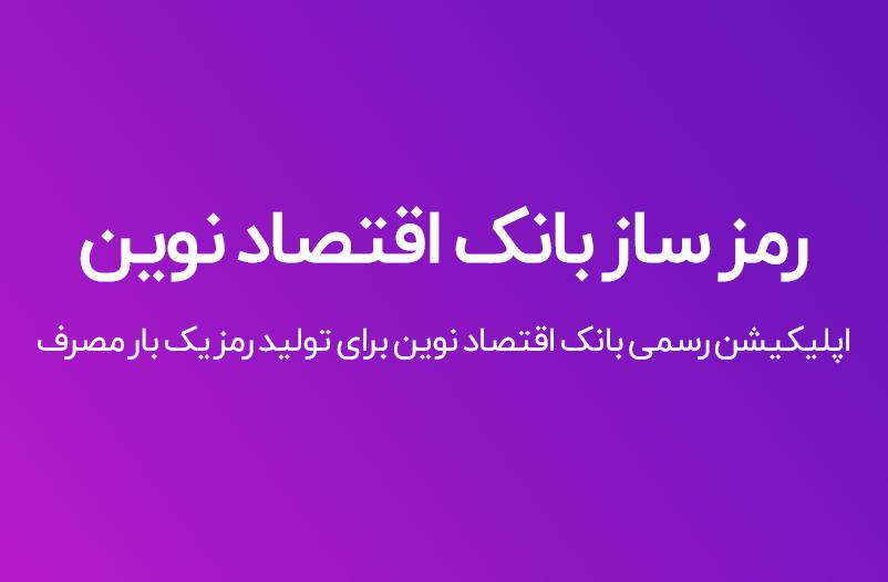 دانلود رمز پویا بانک اقتصاد نوین برای اندروید و آیفون Aras 1.7.0