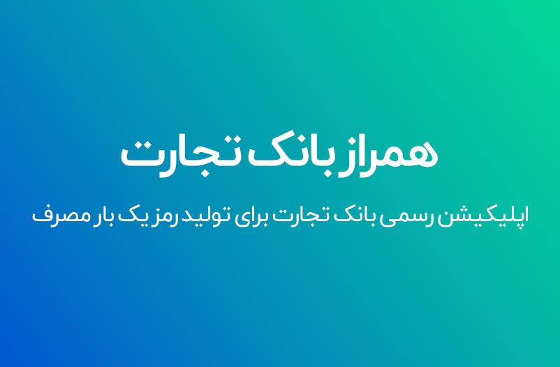 دانلود اپلیکیشن همراز رمز یک بار مصرف بانک تجارت Hamraz 1.9.0