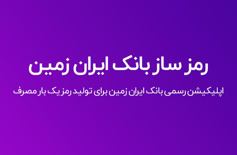 دانلود رمزساز بانک ایران زمین Iran Zamin Bank OTP 3.0.15 برای اندروید و آیفون