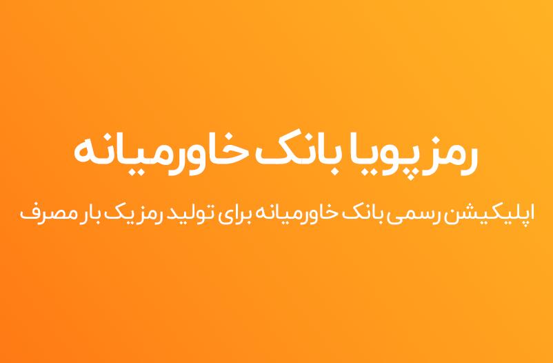 دانلود رمز پویا بانک خاورمیانه برای اندروید و آیفون Khavarmianeh Bank OTP