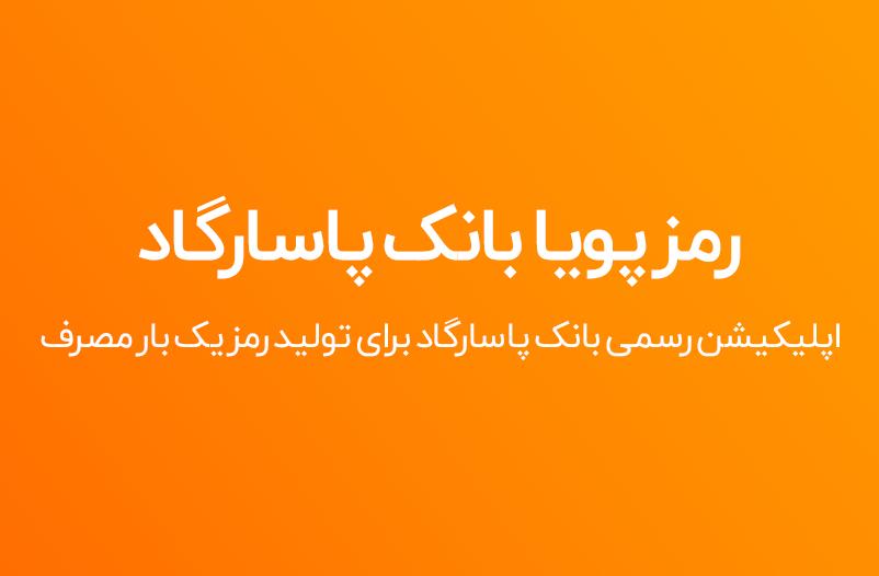 دانلود موبایل بانک پاسارگاد برای اندروید و آیفون Pasargad Mobile Bank 7.4.6