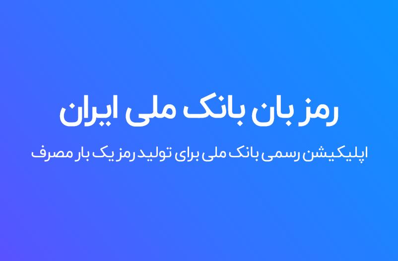 دانلود رمزبان رمز یک بار مصرف بانک ملی RamzBan 2.1.1 برای اندروید و آیفون