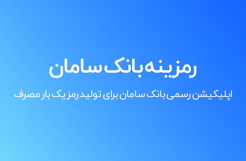 دانلود اپلیکیشن رمزینه بانک سامان  Ramzine Saman Bank OTP 3.3.6