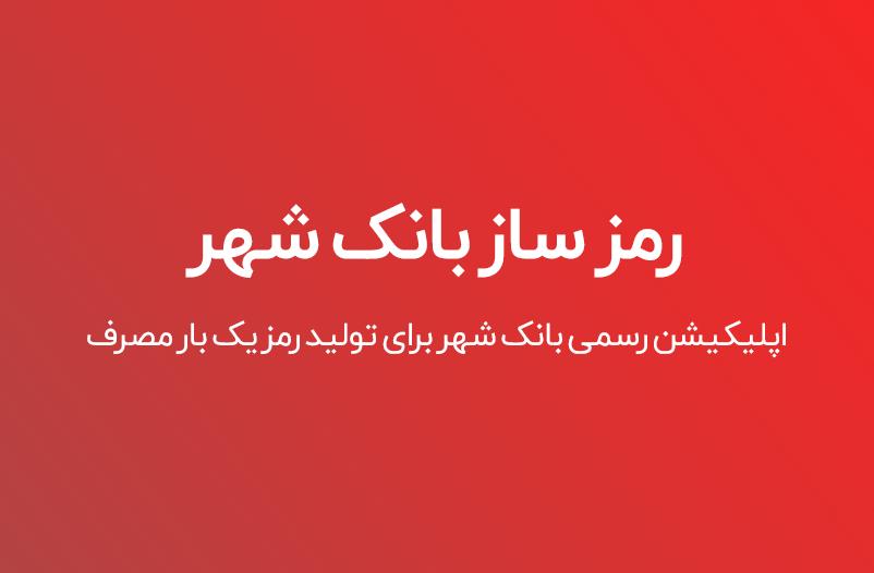 دانلود رمزنت بانک شهر Shahr Bank OTP 1.29.10 برای اندروید و آیفون