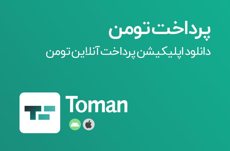 دانلود تومن پرداخت آنلاین تاکسی Toman 1.9.3 برای اندروید و آیفون