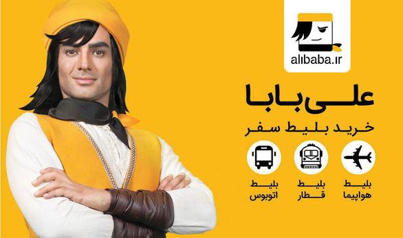 دانلود علی بابا Alibaba 8.0.2 خرید بلیط برای اندروید و آیفون