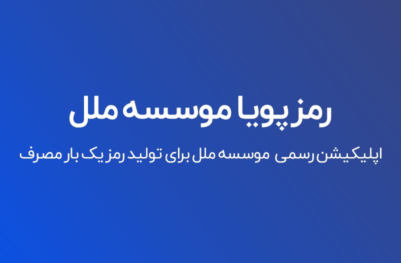 دانلود فام رمز پویا موسسه اعتباری ملل برای اندروید و آیفون Fam Melal Bank OTP 1.0.8