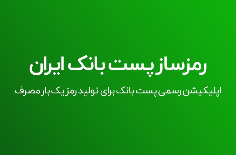 دانلود رمزساز پست بانک ایران برای اندروید و آیفون Post Bank OTP 1.0