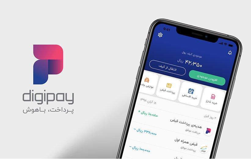 دانلود دیجی پی DigiPay 2.0.0 برنامه پرداخت برای اندروید و آیفون