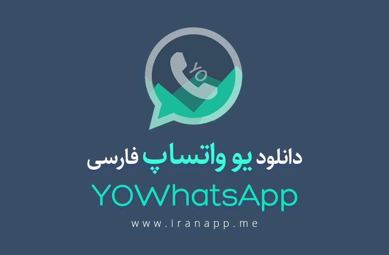 دانلود یو واتساپ فارسی جدید YOWhatsApp 8.45  اندروید
