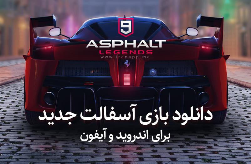 دانلود بازی آسفالت 9 برای اندروید و آیفون Asphalt 9: Legends 2.8.4a