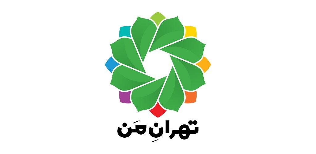 دانلود تهران من My Tehran 10.1.0 اپلیکیشن خدمات شهری