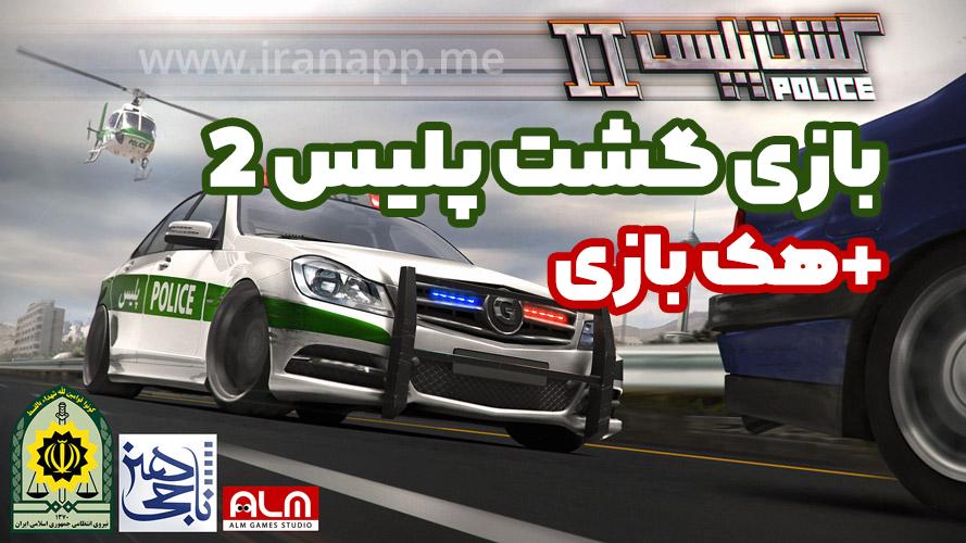 دانلود بازی گشت پلیس 2 ایرانی نسخه 2.2 برای اندروید +مود