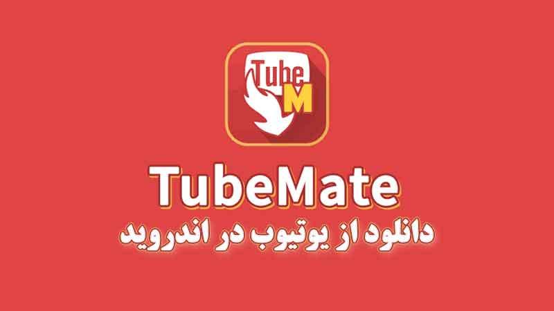 دانلود Tubemate 3.2.10 برنامه دانلود از یوتیوب برای اندروید +مود