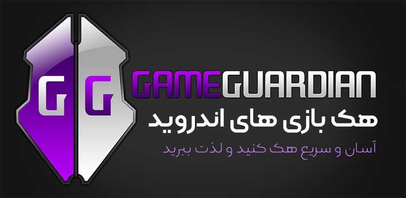 دانلود برنامه هک بازی های اندروید Game Guardian 99.0 +آموزش