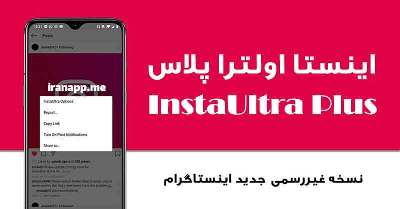 دانلود برنامه InstaUltra Plus 0.9.7.25 اینستا اولترا پلاس برای اندروید