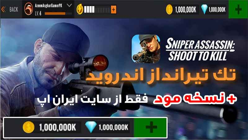 دانلود بازی تک تیرانداز Sniper 3D Assassin Gun Shooter 3.14.0 برای اندروید