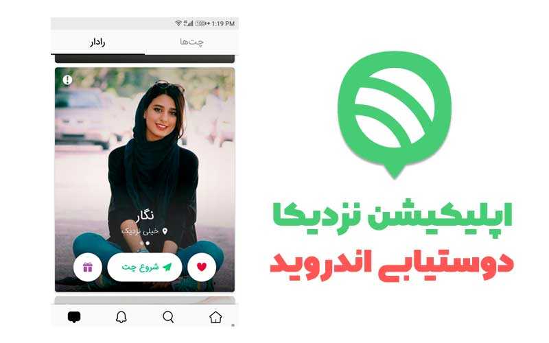 دانلود برنامه دوستیبابی ایرانی Nazdika 10.8.35 برای اندروید