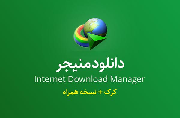 دانلود نرم افزار دانلود منیجر IDM مدیریت دانلود Internet Download Manager 12.3