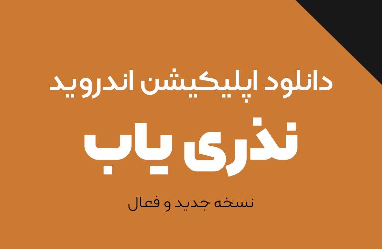 دانلود برنامه نذری یاب 2 جدید برای اندروید Nazri Yab 2