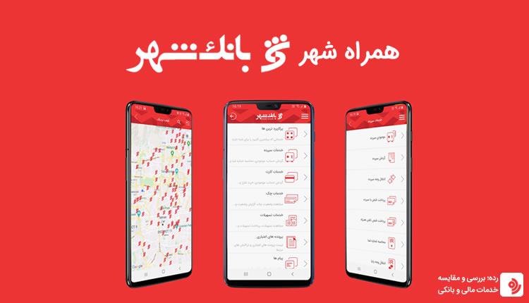 دانلود اپلیکیشن همراه شهر Shahr Bank 3.3.1 برای اندروید و آیفون