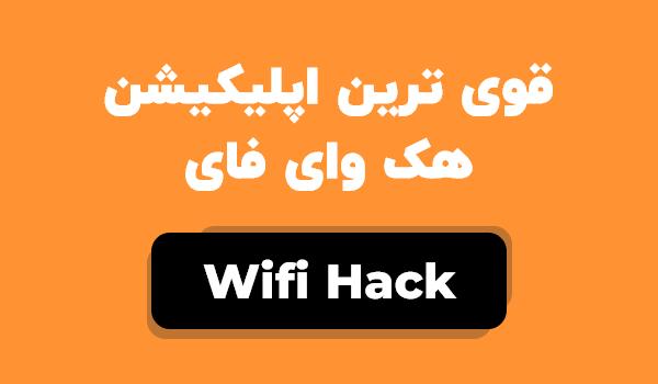 دانلود برنامه هک وای فای wifi hack برای اندروید