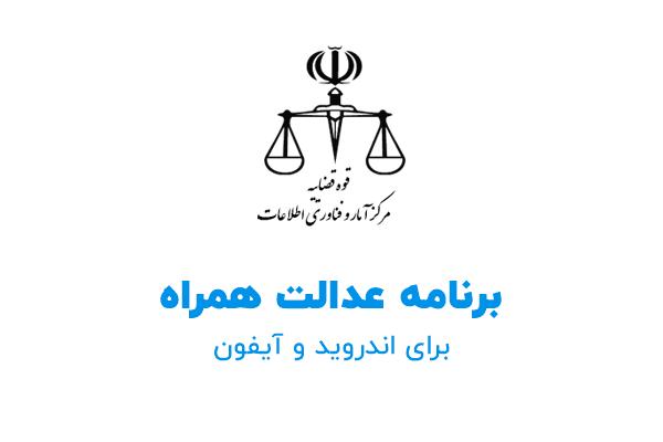 دانلود اپلیکیشن عدالت همراه برای اندروید و آیفون Edalate Hamrah 1.3.5