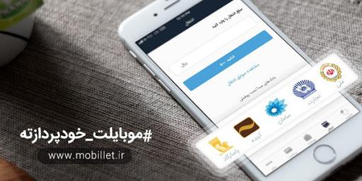 دانلود همراه بانک سامان موبایلت Mobilet 1.46.11.0 برای اندروید و آیفون