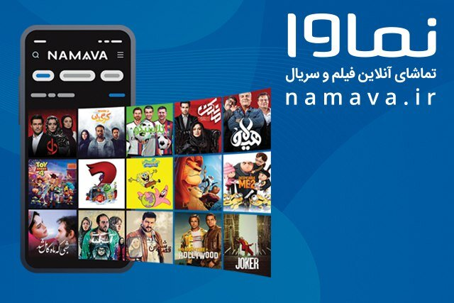 دانلود نماوا جدید 2.5.1 Namava برای اندروید و آیفون