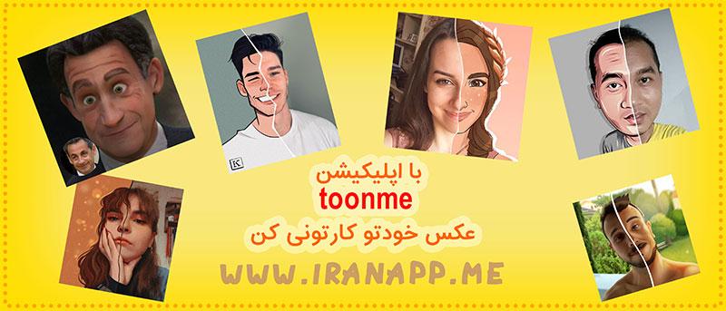 دانلود برنامه ساخت عکس کارتونی ToonMe 0.5.27 اندروید
