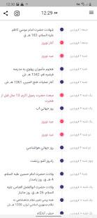 دانلود تقویم پارس Taghvim Pars 1.2.0 برنامه تقویم فارسی اندروید